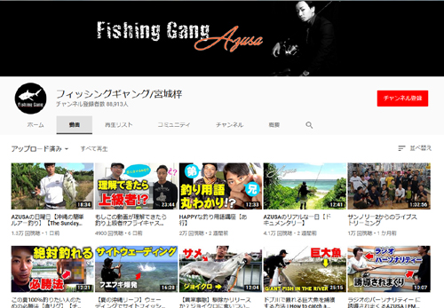 Fishing Gang/宮城梓